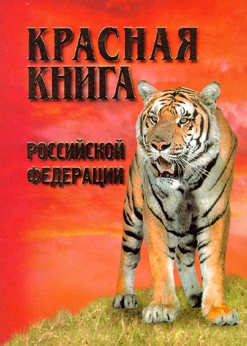 способность красная книга россии картинки популярностью пользуются
